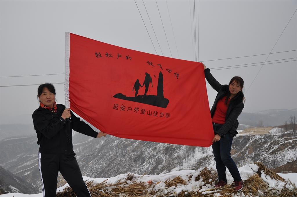 延安户外登山徒步群祝各位2014年马到成功,旗开得胜.