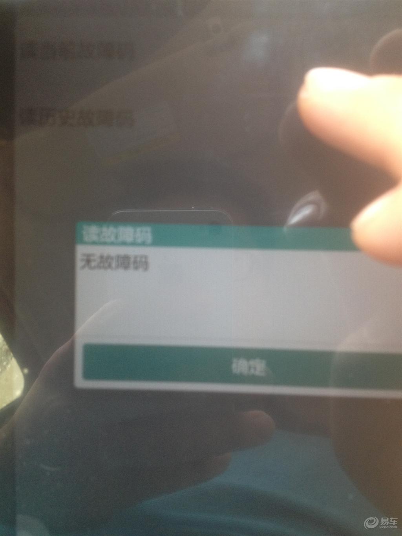 风云2ABS故障检查判断及保养灯消除 -风云2论坛高清图片