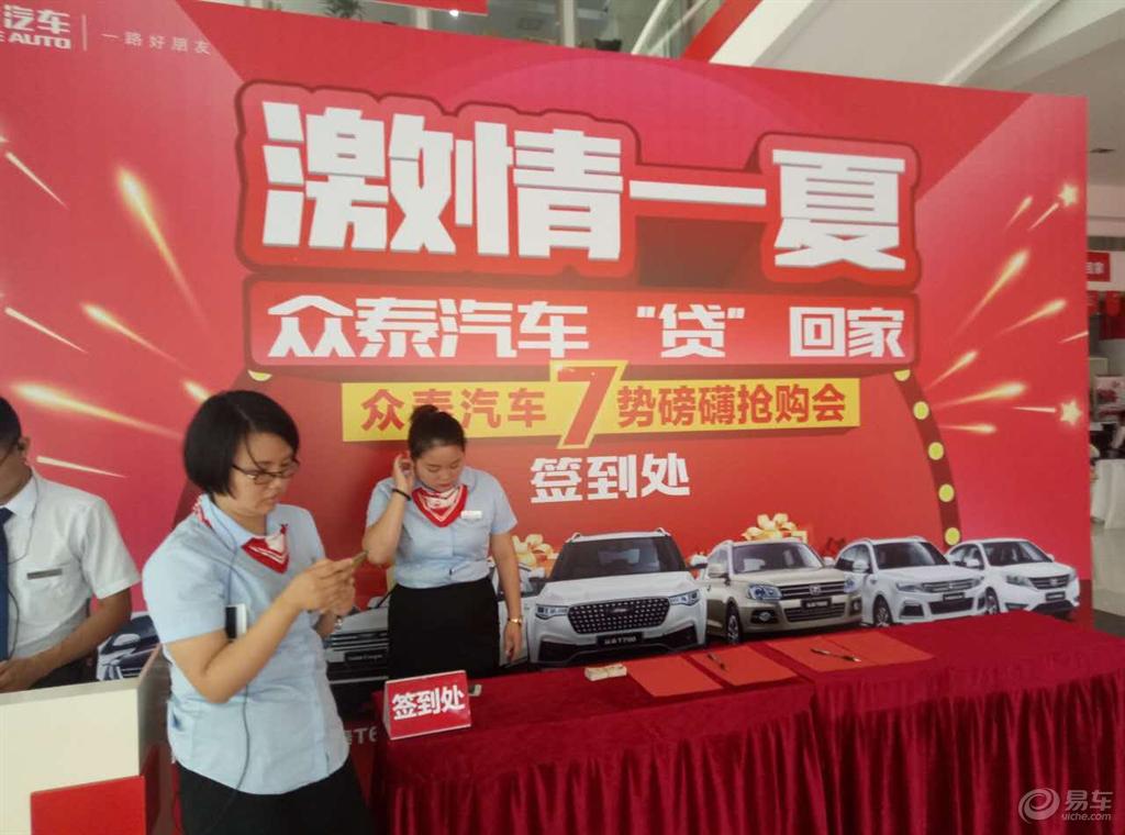 众泰T600社区高清图片