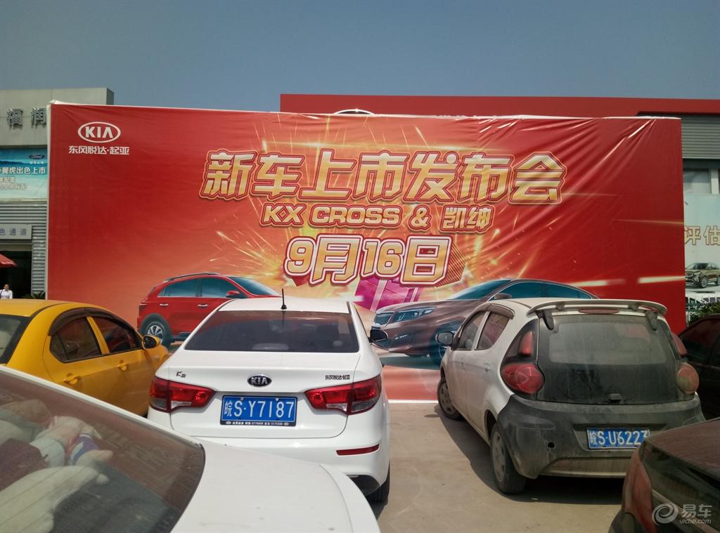 新车集中营 帮询价 起亚kx cross询价 亳州 -起亚KX CROSS图片