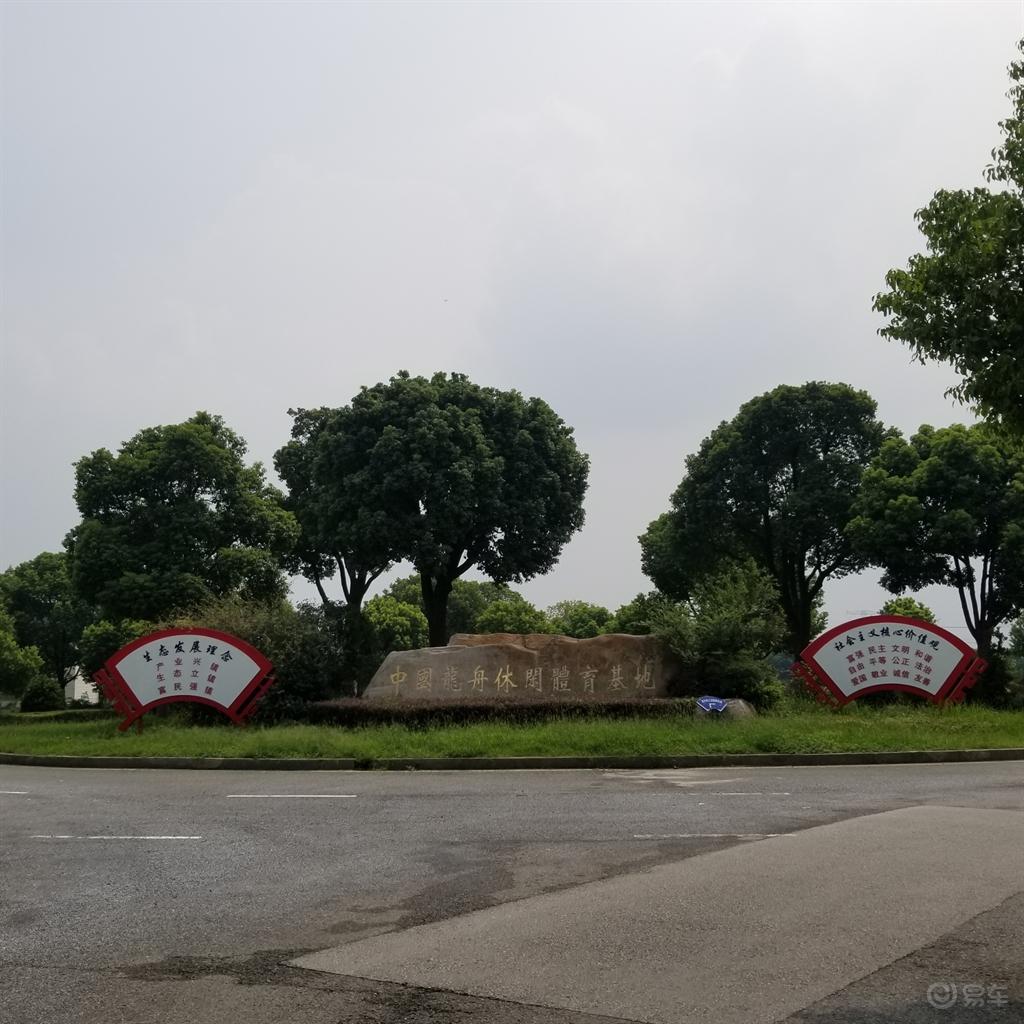 和大9领略江阴龙舟训练竞赛基地
