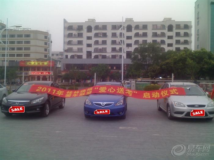 """""""激情新乡 艾普相随""""201. 110528微山湖南阳岛一日."""