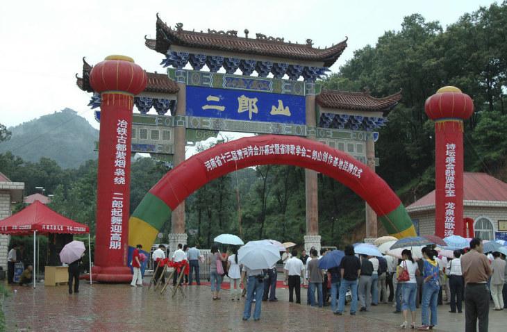 二郎山景区有五顶国际,国家级桂冠:是国际龙舟赛基地,国家级森林