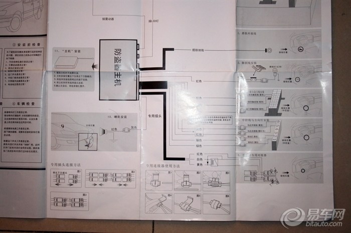 【永泰和安装电路图2_报警器安装图