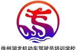 徐州润龙驾校