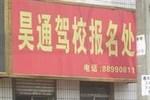 宁夏昊通驾校