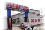渭南黄河驾校