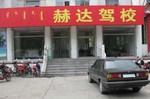 赤峰赫达驾校