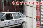 徐州矿大驾校
