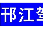 扬州邗江驾校