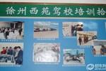 徐州西苑驾校