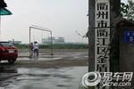 衢州金盾驾校