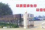 南阳油田驾校