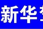 鹰潭新华驾校