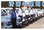 济南中建驾校
