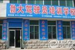 锦州渤大驾校