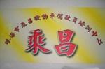 珠海乘昌驾校