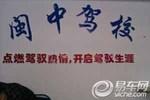 莆田市闽中驾校