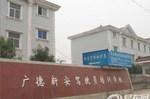 广德新安驾校
