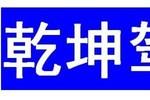 徐州乾坤驾校