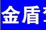 阜新金盾驾校