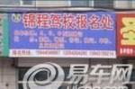 张家界锦程驾校