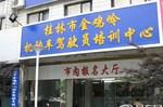 桂林金鸡岭驾校