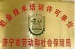 济宁凌志驾校