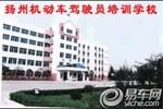江苏扬州驾校