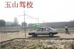 北京玉山驾校