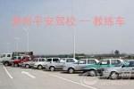 惠州平安驾校