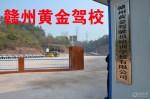 赣州黄金驾校
