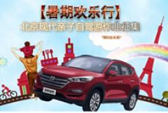 【暑期欢乐行】北京现代全系亲子自驾游作业有奖征集