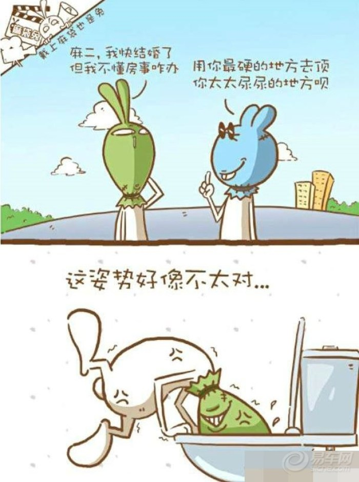 【房事车友:论坛】_河南汽车_漫画爱情-易车内涵爱的有漫画图片