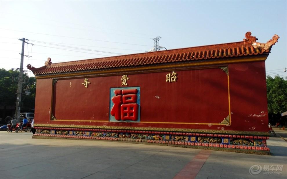 成都昭觉寺