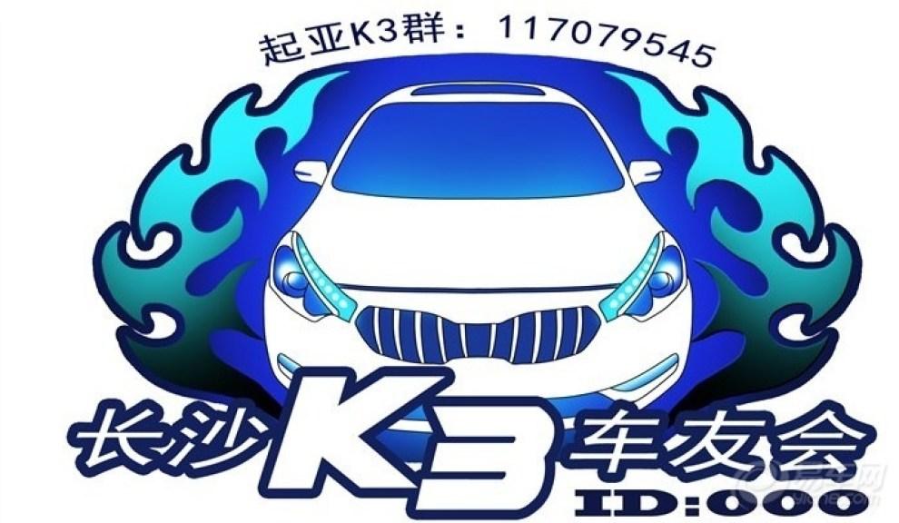 【长沙K3论坛车标使用说明】_起亚K3旅馆《现代车友建筑设计》图片