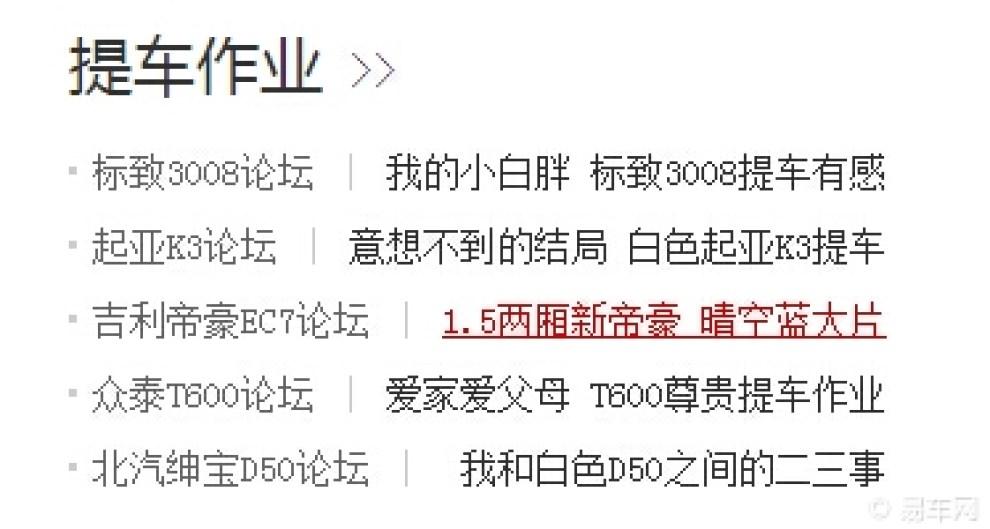 吉利帝豪EC7论坛图片集锦 -新帝豪1.5两厢晴空蓝大片细节图高清图片