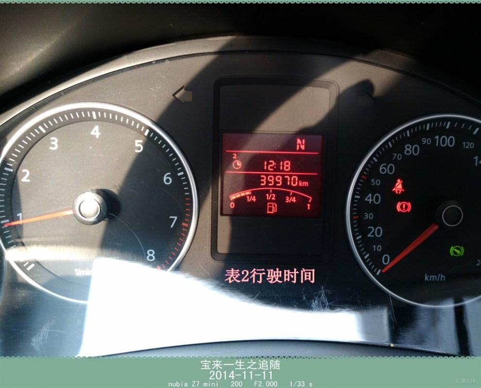 【当一次资深汽车讲师!】讲解宝来仪表盘指示灯图解