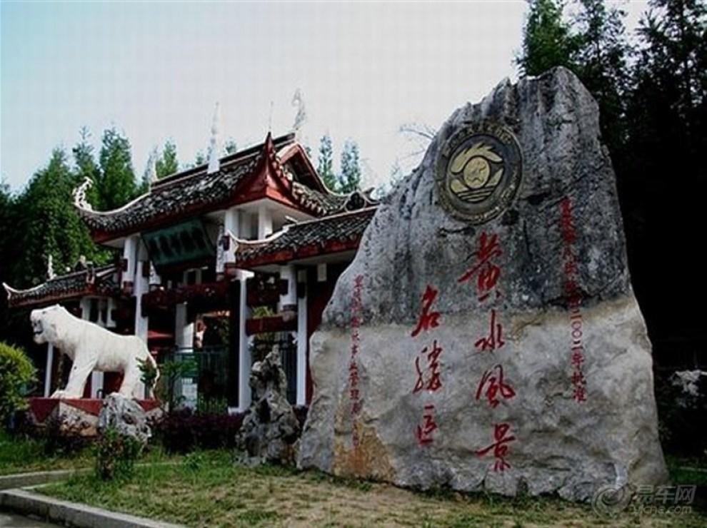 【欢迎到重庆旅游】今日景点介绍:石柱黄水森林公园