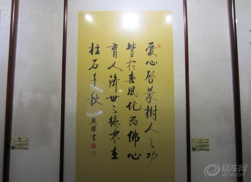快乐陪你参观中华魂中国梦书画展