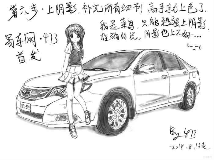 【我爱画汽车】板绘--比亚迪思锐车&车娘步骤分解