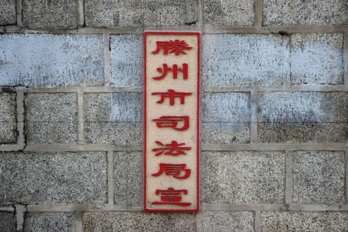 《精华帖大比拼》法治文化广场  滕州司法局宣,拍照反了,应该从那头拍