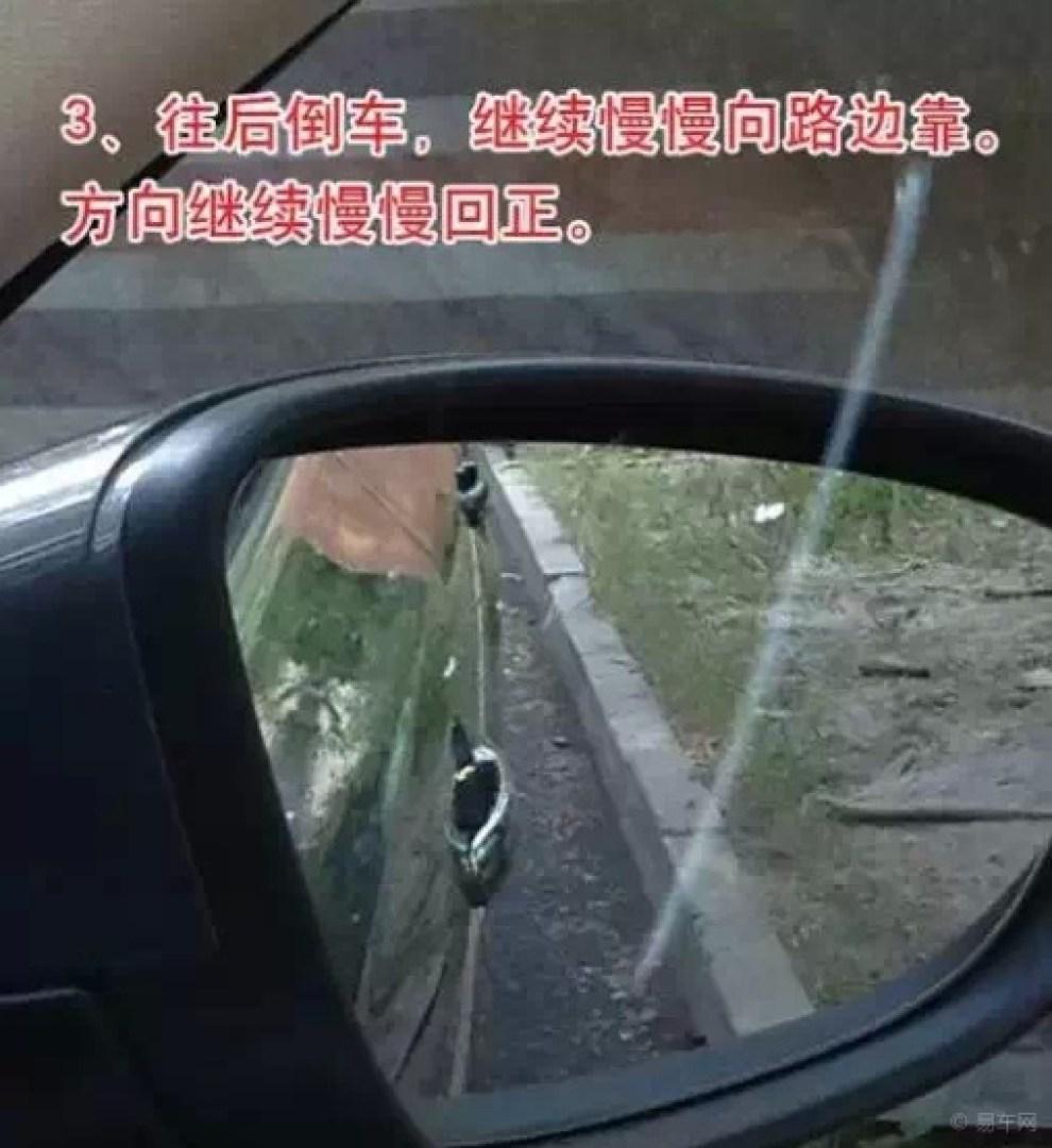 【【不看后悔】绝色美女教你如何停车贴边不蹭