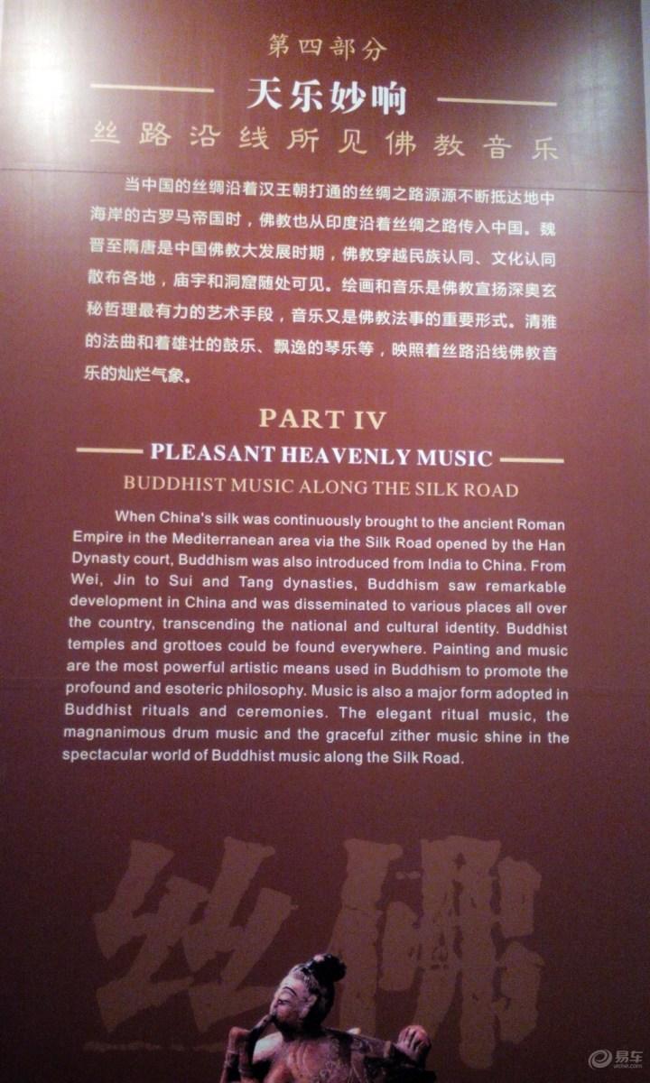 丝绸之路音乐文物展