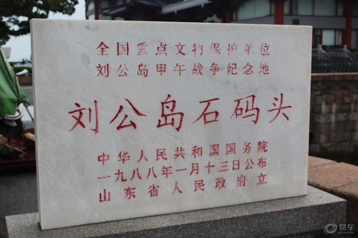自驾刘公岛游记