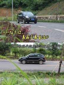 #一路有你,享品质享生活#2009款现代途胜舒...