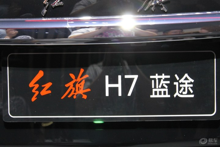 #晒爱车小能手#红旗H7蓝途