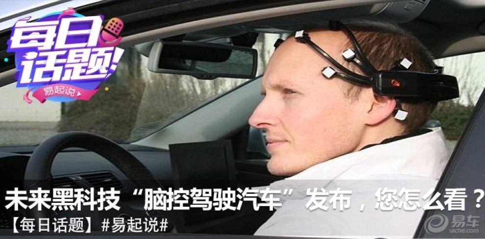 """【每日话题】未来黑科技""""脑控驾驶汽车""""发布,您怎么看?"""