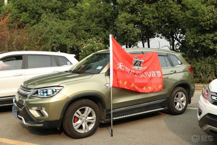 【无锡长安SUV联盟】069车友节后的相聚惠山湿地公园