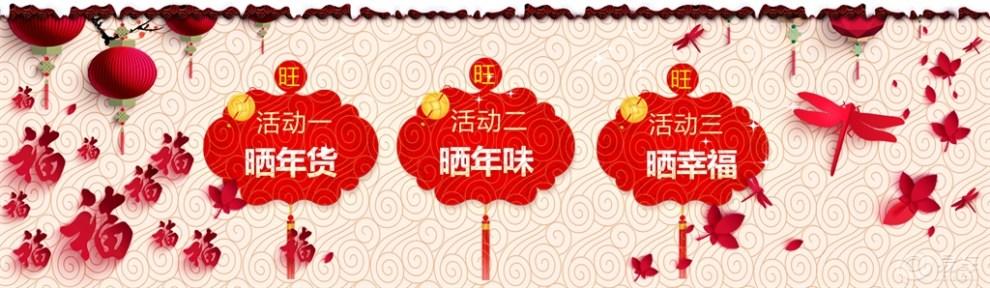 公布获奖名|2018春节活动强势来袭 车币红包陪您过大年